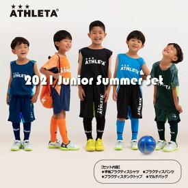 ジュニア 2021 SUMMERセット 【ATHLETA アスレタ】サッカーフットサルジュニアウェアーtcs-21