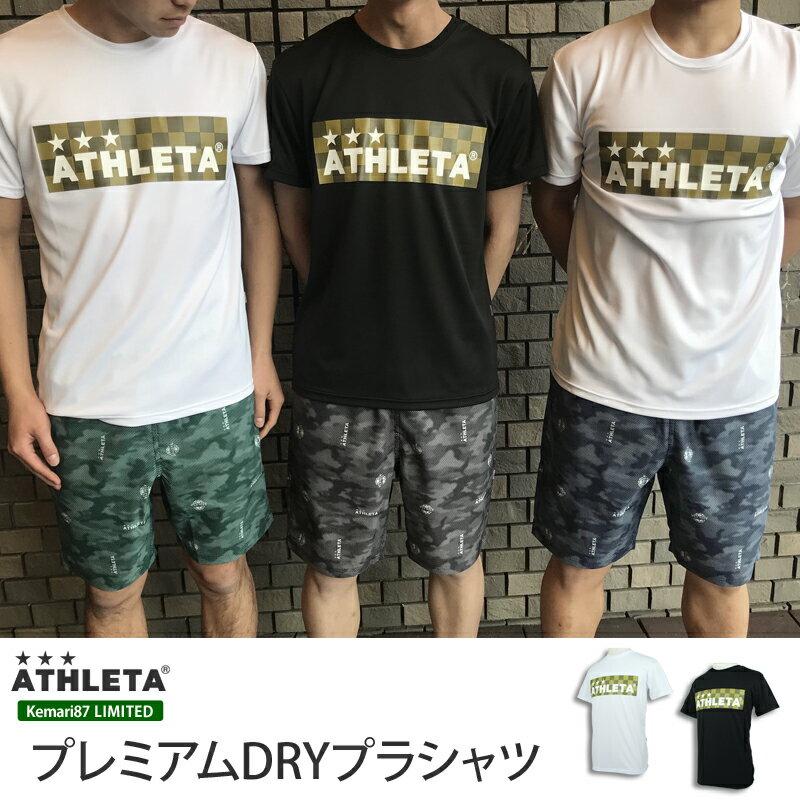 プレミアムDRYプラシャツ  【ATHLETA|アスレタ】サッカーフットサルウェアーgk-019