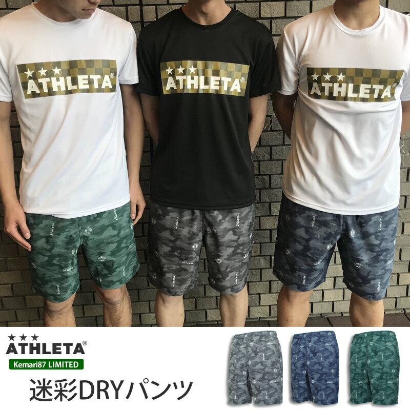 迷彩DRYパンツ 【ATHLETA|アスレタ】サッカーフットサルウェアーgk-021