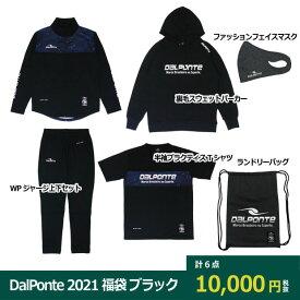 DalPonte 2021 福袋 ブラックセット 【Dalponte|ダウポンチ】サッカーフットサルウェアーdpz-ws2021