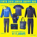 FINTA 2018 ジュニア福袋 H 【FINTA|フィンタ】サッカーフットサルジュニアウェアーft7416h