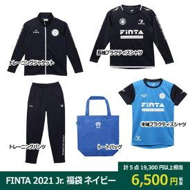 FINTA 2021 ジュニア福袋 ネイビーセット 【FINTA フィンタ】サッカーフットサルジュニアウェアーft7462h