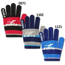 ジュニア ニットグローブ 【FINTA|フィンタ】サッカーフットサル防寒アクセサリーft8060