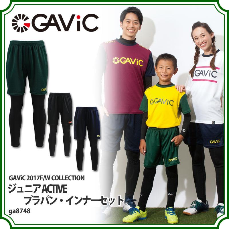 ジュニア ACTIVE プラパン・インナーセット 【GAViC|ガビック】サッカーフットサルジュニアウェアーga8748