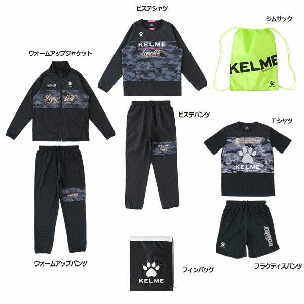 KELME 2019 福袋 【KELME|ケルメ】サッカーフットサルウェアーkf20184