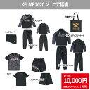 KELME 2020 ジュニア福袋 【KELME|ケルメ】サッカーフットサルジュニアウェアーkf20350j