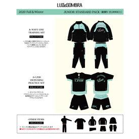 LUZ e SOMBRA 2021 ジュニア福袋 STANDARD PACK 【LUZ e SOMBRA|ルースイソンブラ】サッカーフットサルウェアーf220-003
