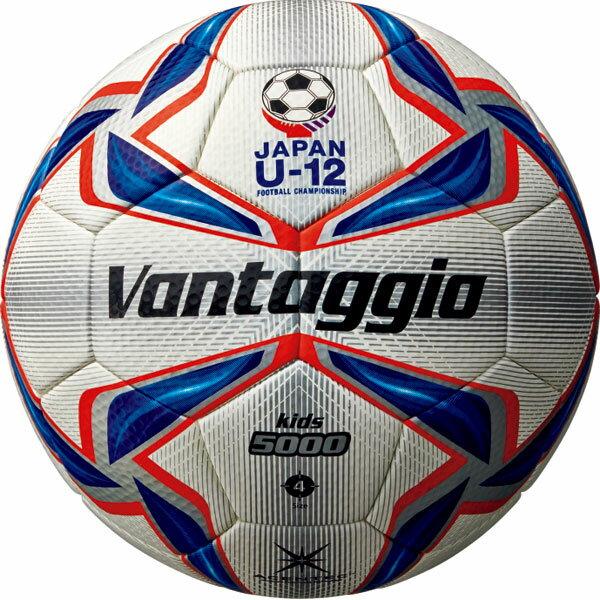 全日本少年サッカー大会 試合球 ヴァンタッジオ5000キッズ 4号球 ホワイト×ブルー×レッド 【molten|モルテン】サッカーボール4号球f4v5000-r