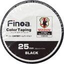 カラーテーピング 25mm ブラック 【Finoa|フィノア】サッカーフットサル用品colortaping-1602