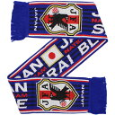 日本代表 2014 ニットマフラー サムライブルー 【FLAGS TOWN|フラッグスタウン】サッカーフットサル防寒アクセサリ…