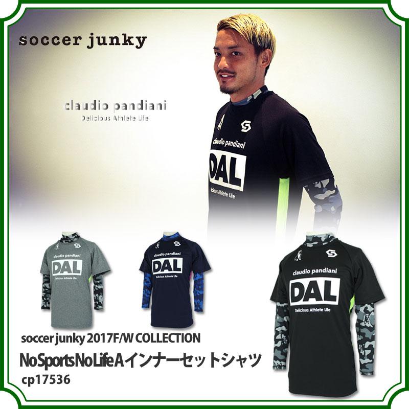 No Sports No Life A インナーセットシャツ 【SoccerJunky|サッカージャンキー】サッカーフットサルウェアーcp17536