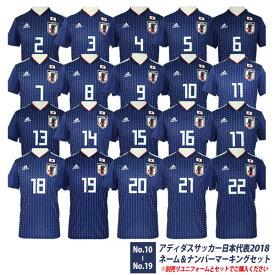 サッカー日本代表 2018 ホーム ネーム&ナンバーマーキングセット No.10〜19 2018jfa-mark-2
