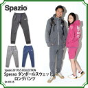 Spesso ダンボールスウェットロングパンツ 【Spazio|スパッツィオ】サッカーフットサルウェアーbt-0125