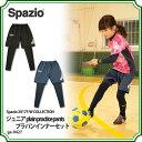 ジュニア plain practice pants プラパンインナーセット 【Spazio|スパッツィオ】サッカーフットサルジュニアウェアーge-0427