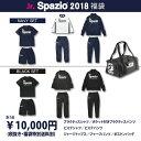 Spazio 2018 ジュニア福袋 【Spazio|スパッツィオ】サッカーフットサルウェアーpa-0026