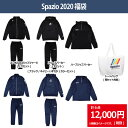 SPAZIO 2020 福袋 【Spazio|スパッツィオ】サッカーフットサルウェアーpa-0035