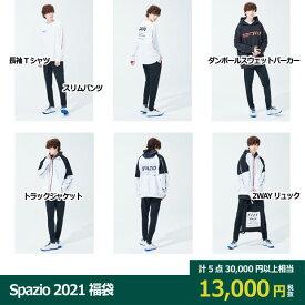 Spazio 2021 福袋 ハッピーセット 【Spazio スパッツィオ】サッカーフットサルウェアーpa-0038