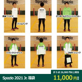 Spazio 2021 ジュニア福袋 ハッピーセット 【Spazio スパッツィオ】サッカーフットサルジュニアウェアーpa-0039