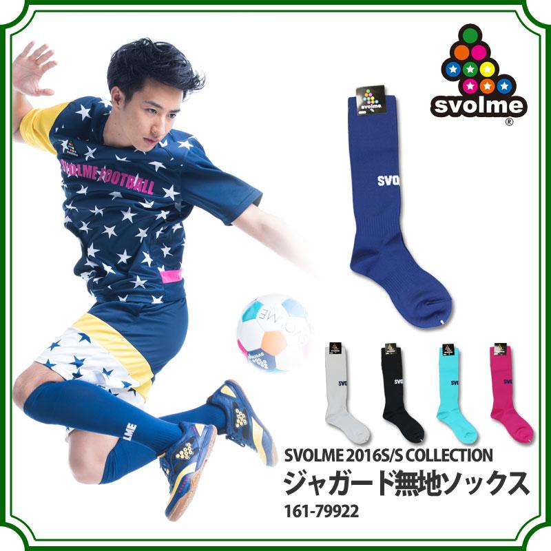 ジャガード無地ソックス 【SVOLME スボルメ】サッカーフットサルウェアー161-79922