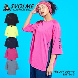 半袖ファインジャージ BIG Tシャツ 【SVOLME|スボルメ】サッカーフットサルウェアー1193-31100
