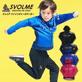 ジュニア ファインジャージパーカー 【SVOLME|スボルメ】サッカーフットサルジュニアウェアー1193-32201