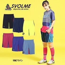 切替プラパン 【SVOLME スボルメ】サッカーフットサルウェアー1193-33002