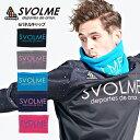 シンプルネックウォーマー 【SVOLME|スボルメ】サッカーフットサル防寒アクセサリー1193-37729