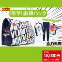 SVOLME 2020 福袋 衝撃お得PACK 【SVOLME|スボルメ】サッカーフットサルウェアー1194-58999