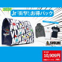 SVOLME 2020 ジュニア福袋 衝撃お得PACK 【SVOLME|スボルメ】サッカーフットサルジュニアウェアー1194-59099