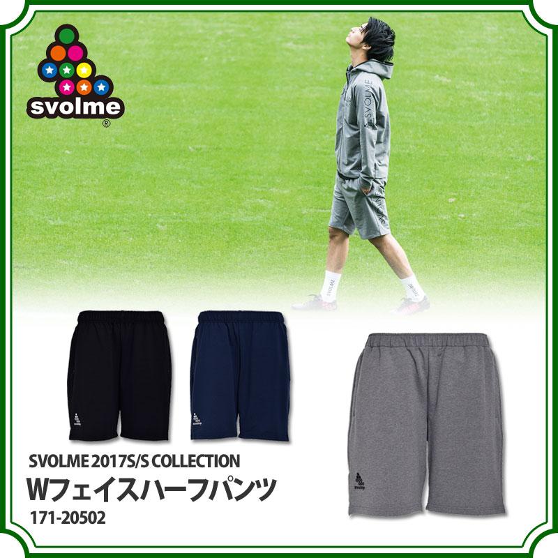 Wフェイスハーフパンツ 【SVOLME|スボルメ】サッカーフットサルウェアー171-20502