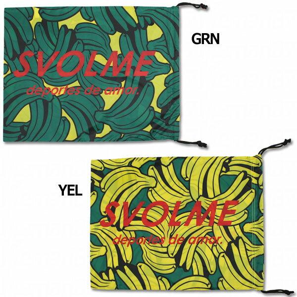 バナナシューズ袋 【SVOLME|スボルメ】サッカーフットサルアクセサリー172-58129