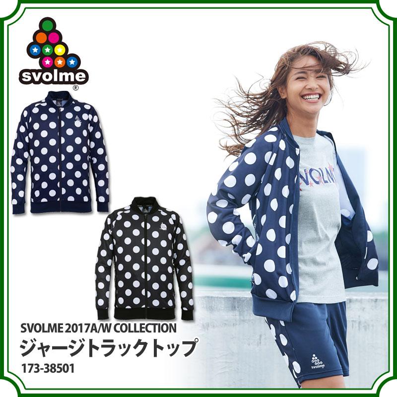 ジャージトラックトップ 【SVOLME スボルメ】サッカーフットサルウェアー173-38501