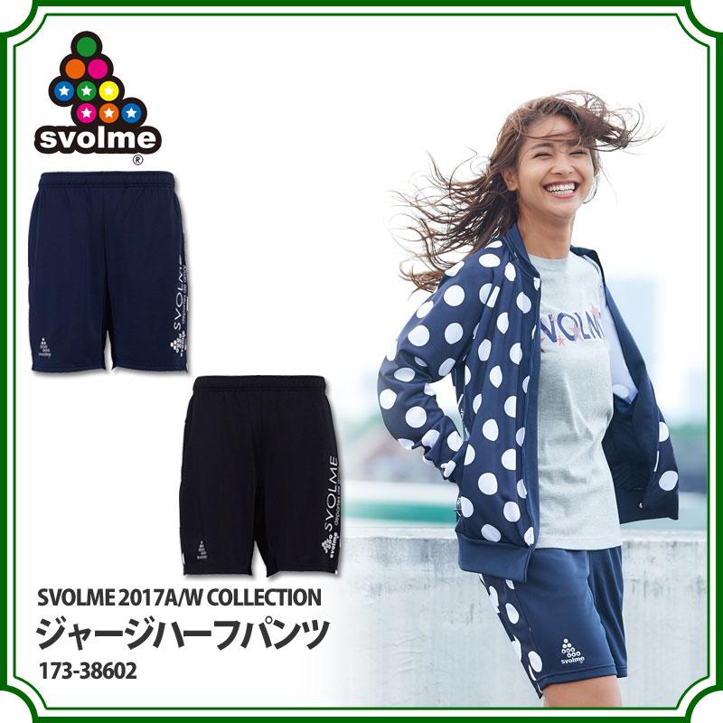 ジャージハーフパンツ 【SVOLME|スボルメ】サッカーフットサルウェアー173-38602