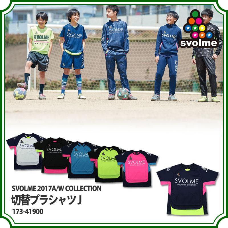 ジュニア 切替プラシャツ J 【SVOLME スボルメ】サッカーフットサルジュニアウェアー173-41900