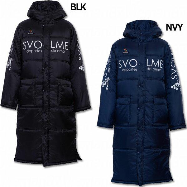 中綿ベンチコート 【SVOLME|スボルメ】サッカーフットサル防寒ウェアー173-43804