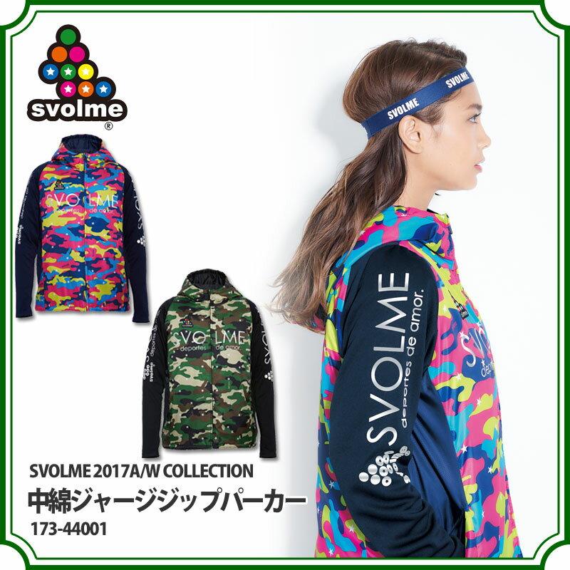 中綿ジャージジップパーカー 【SVOLME|スボルメ】サッカーフットサル防寒ウェアー173-44001