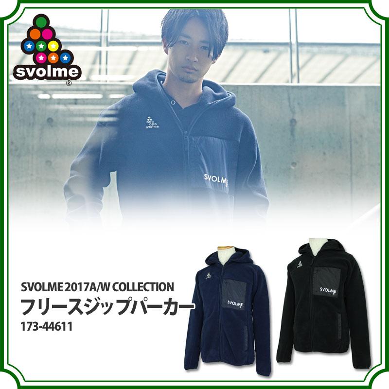 フリースジップパーカー 【SVOLME スボルメ】サッカーフットサル防寒ウェアー173-44611