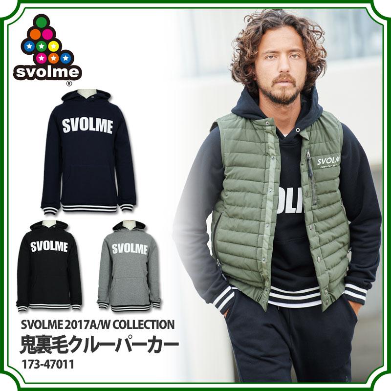 鬼裏毛クルーパーカー 【SVOLME|スボルメ】サッカーフットサルウェアー173-47011