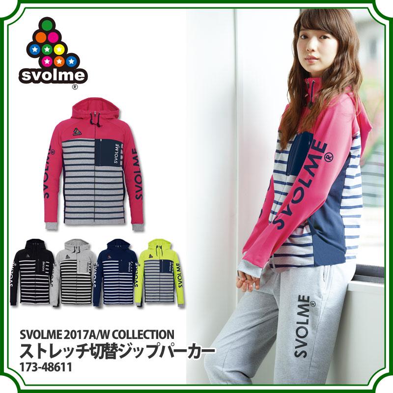ストレッチ切替ジップパーカー 【SVOLME|スボルメ】サッカーフットサルウェアー173-48611