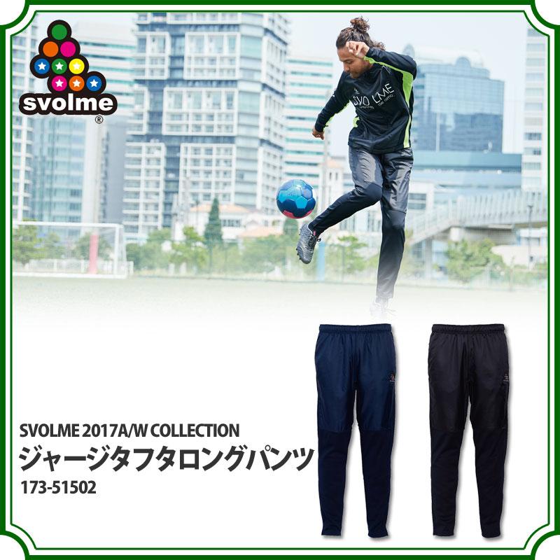 ジャージタフタロングパンツ 【SVOLME|スボルメ】サッカーフットサルウェアー173-51502