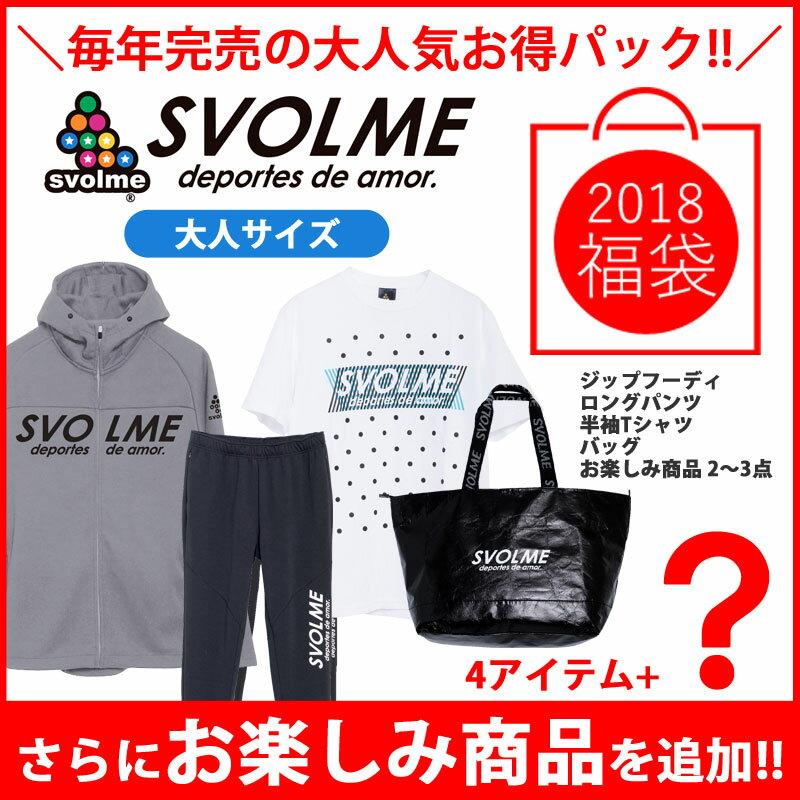SVOLME 2018 福袋 【SVOLME|スボルメ】サッカーフットサルウェアー174-78499