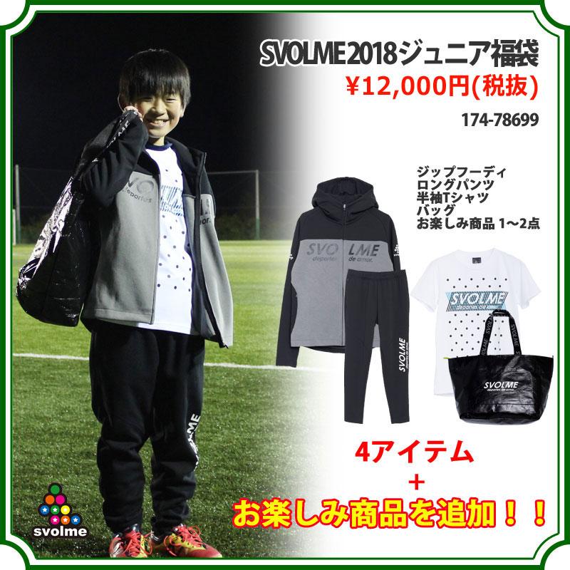 SVOLME 2018 ジュニア福袋 【SVOLME|スボルメ】サッカーフットサルジュニアウェアー174-78699