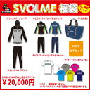 SVOLME 2018 ジュニアSP福袋 【SVOLME|スボルメ】サッカーフットサルジュニアウェアー174-78799
