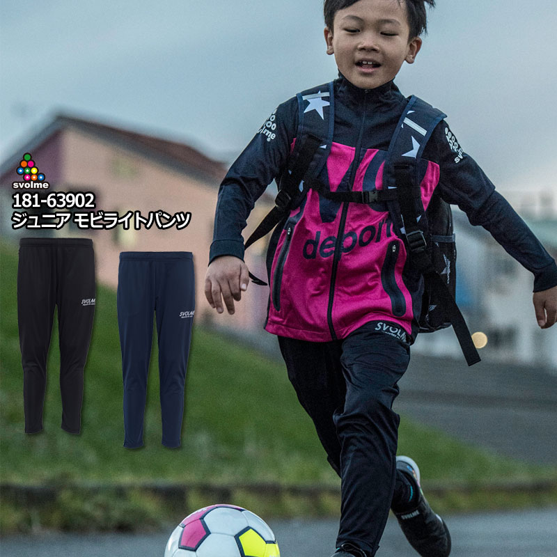 ジュニア モビライトパンツ 【SVOLME|スボルメ】サッカーフットサルジュニアウェアー181-63902