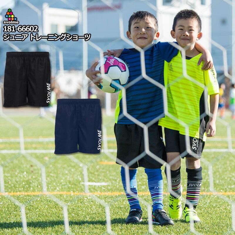 ジュニア トレーニングショーツ 【SVOLME|スボルメ】サッカーフットサルジュニアウェアー181-66602