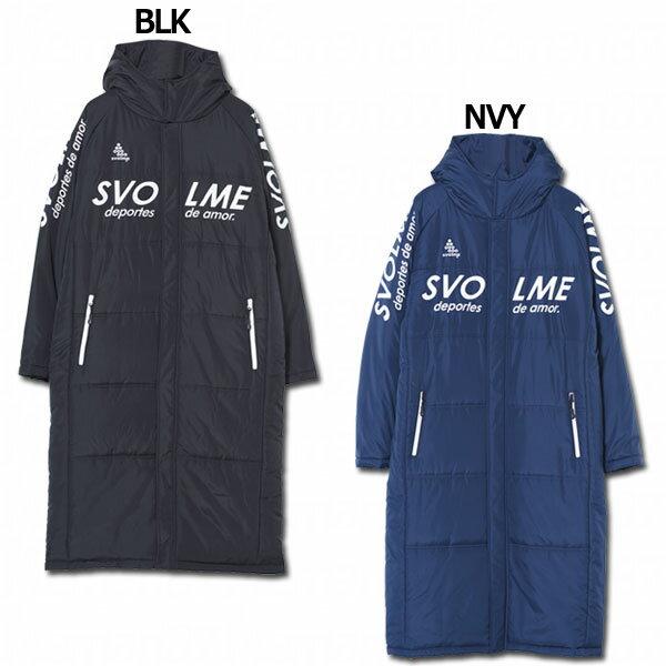 中綿ベンチコート 【SVOLME|スボルメ】サッカーフットサル防寒ウェアー183-82904
