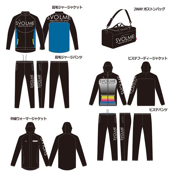 SVOLME 2019 福袋 【SVOLME|スボルメ】サッカーフットサルウェアー184-28299