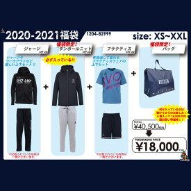 SVOLME 2021 福袋 【SVOLME|スボルメ】サッカーフットサルウェアー1204-82999