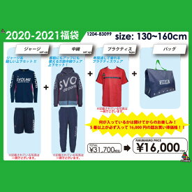 SVOLME 2021 ジュニア福袋 【SVOLME|スボルメ】サッカーフットサルジュニアウェアー1204-83099