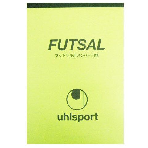 フットサル用メンバー用紙 【Uhlsport|ウール】サッカーフットサル用具rj1038